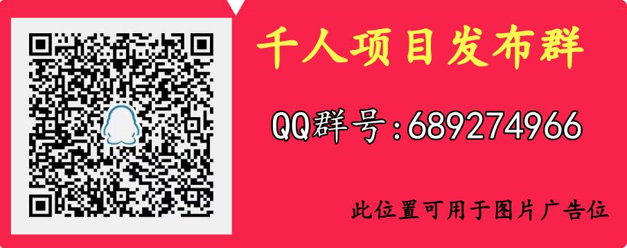 QQ千人项目发布群号689274966