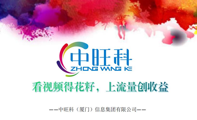 【中旺科】上市公司+央企背景,本月30号前注册新会员100%广告分红福利