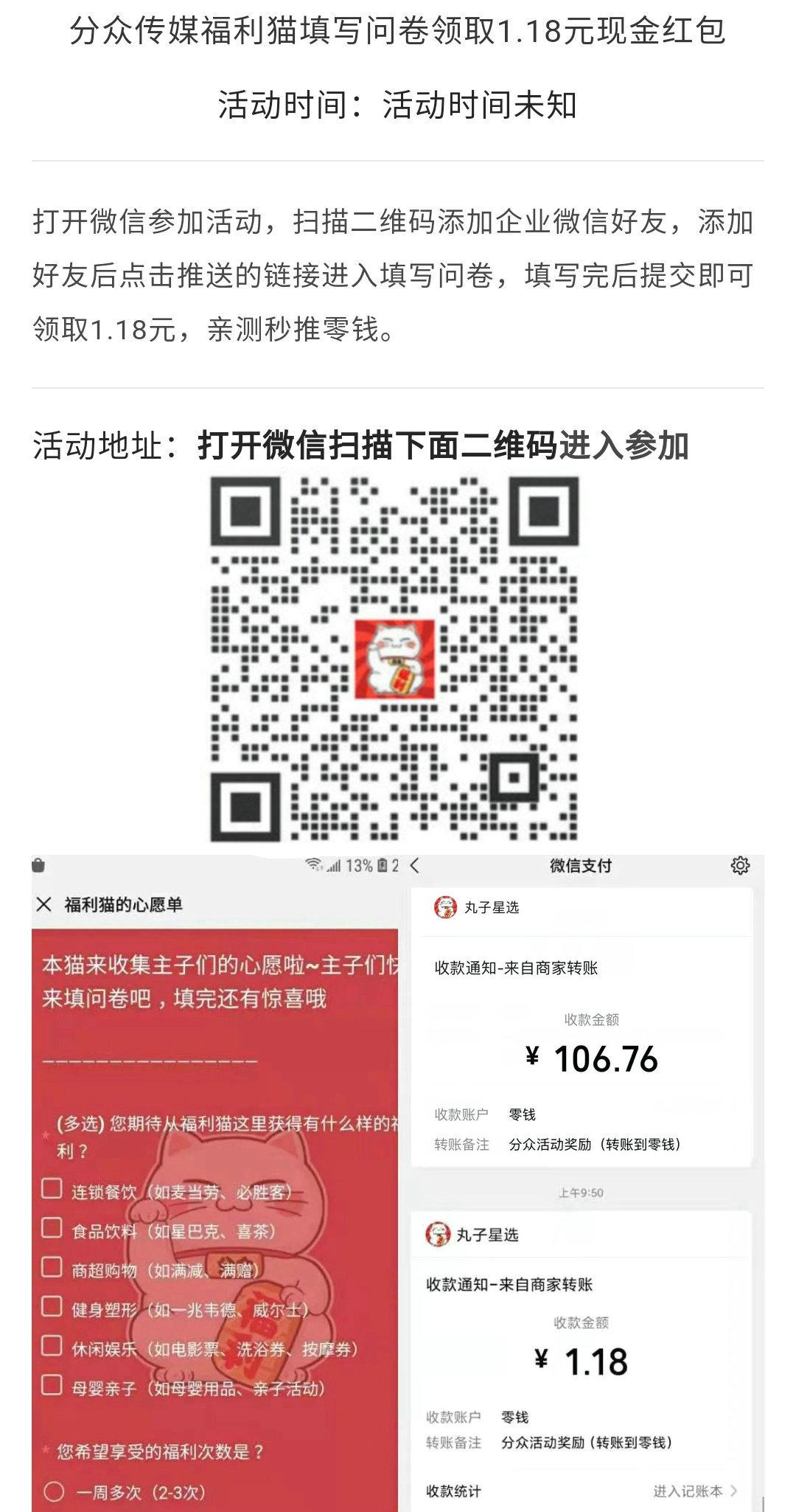 分众福利猫扫码加企业微信免费领1.18-236元微信红