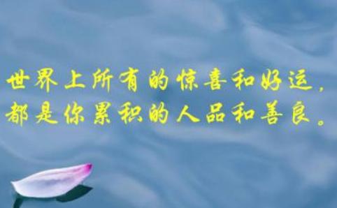 世上所有惊喜和好运,都是你积累的温柔和善良