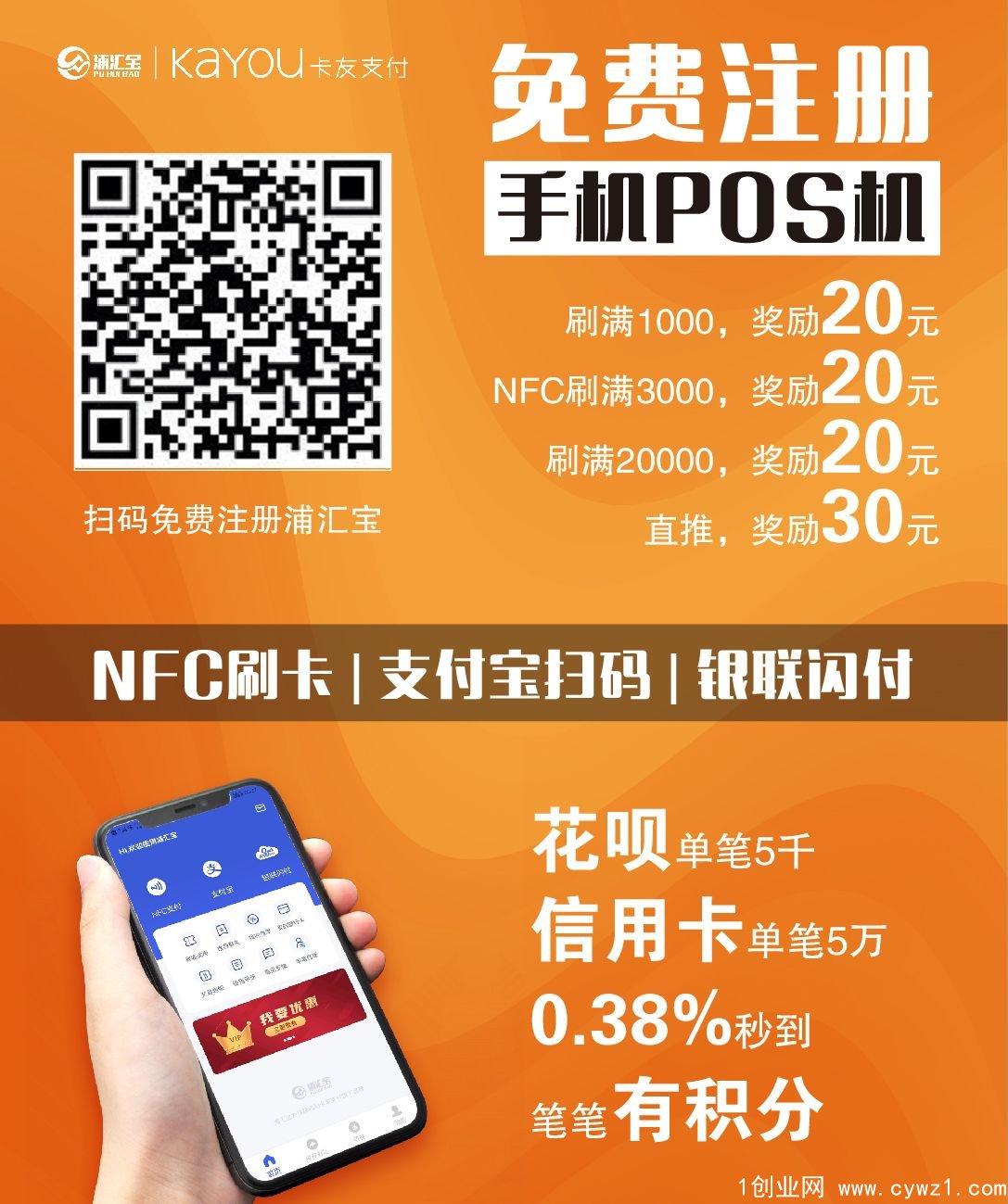 普惠宝app招募全国合伙人100名待遇置顶分润置顶推荐奖励秒结算分润日结